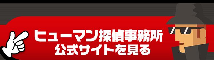 ヒューマン探偵事務所公式サイトを見る