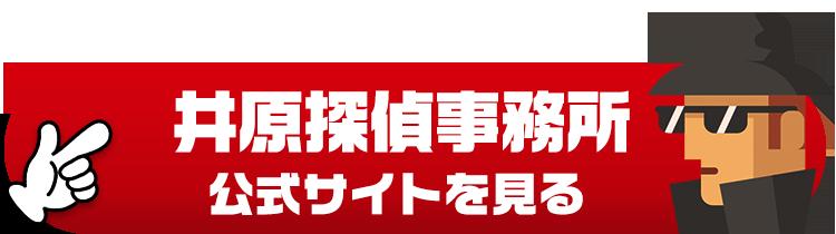 井原探偵事務所公式サイトを見る
