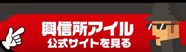 興信所アイル株式会社公式サイトを見る