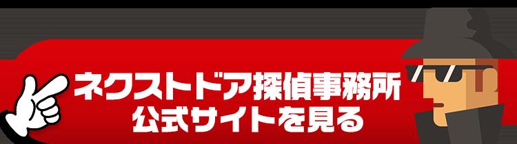 ネクスト・ドア探偵事務所公式サイトを見る