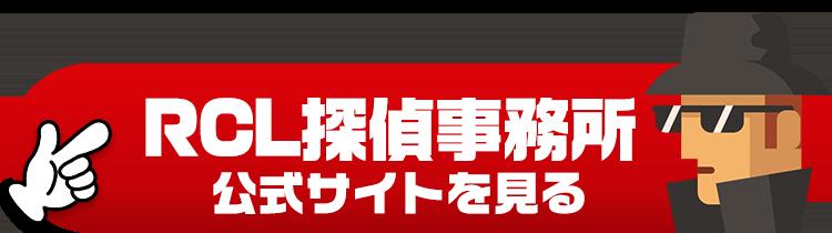 RCL探偵事務所公式サイトを見る