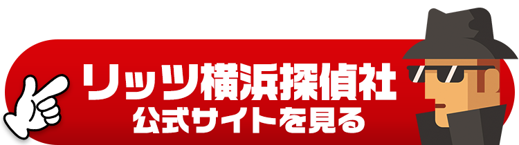 リッツ横浜探偵社公式サイトを見る