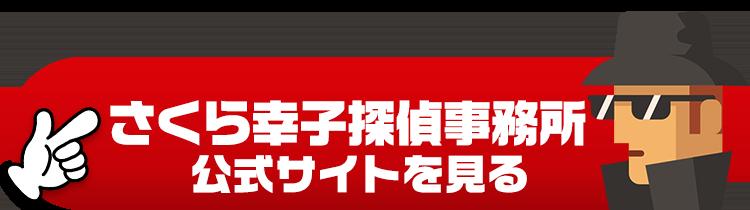 さくら幸子探偵事務所公式サイトを見る