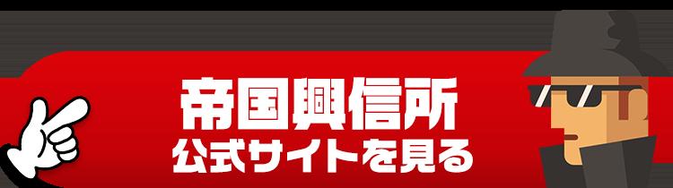 帝国興信所公式サイトを見る
