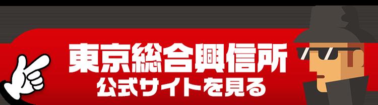 東京総合興信所公式サイトを見る