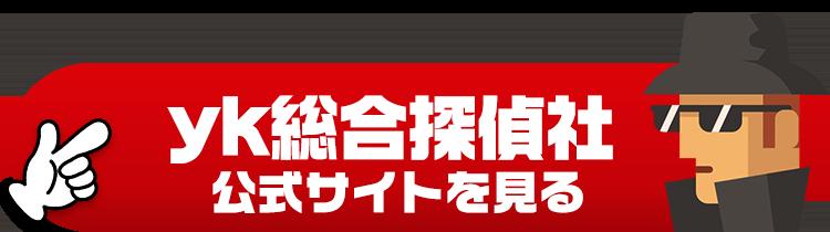 yk総合探偵社公式サイトを見る
